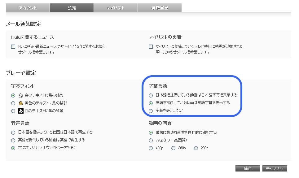 huluの日本語設定
