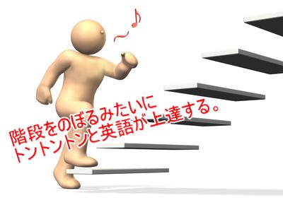 英語学習の階段を上る人