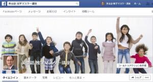 """""""戸田のFacebook</p"""