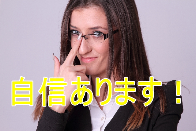 自信がある外国人女性
