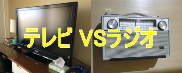 テレビVSラジオ
