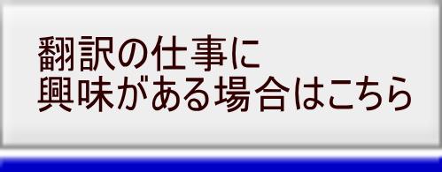 翻訳の仕事に興味がある場合はこちら