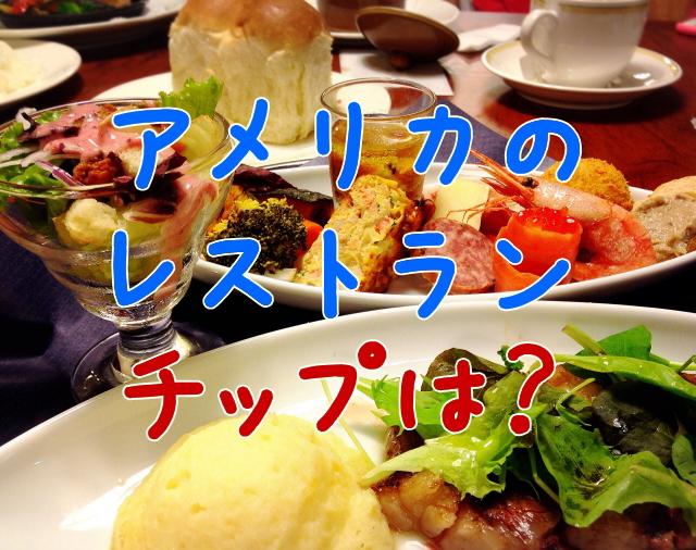 アメリカのレストラン チップ