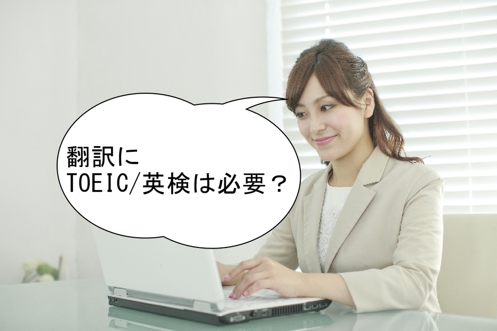 翻訳にTOEIC/英検は必要か?