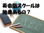英会話スクールは効果あるの?