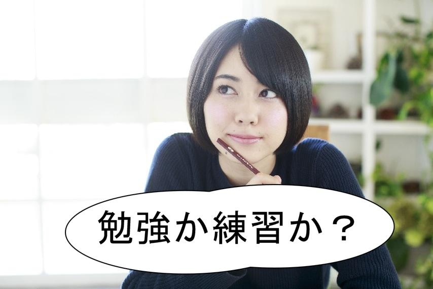 英語は勉強するべきか練習するべきか