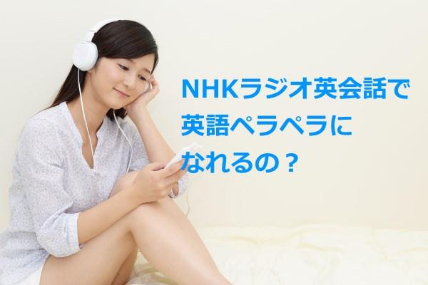 NHKラジオ英会話で勉強する女性