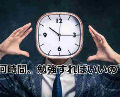 英語は1日何時間勉強すれば上達するか?