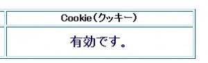 クッキーの確認